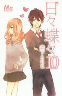 Upon entering high school, the very quiet but extremely cute Suiren becomes the immediate center of attention among the boys…but one particular boy does not look her way.The story of a quiet girl and a quiet boy.