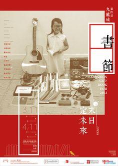 九龍城書節: Kowloon City Book Fair 2012