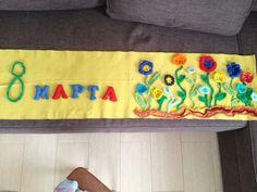 """Поздравление с 8 марта Цветы и травинки связаны ребятами 2-го класса школы """"Семейный лад"""""""
