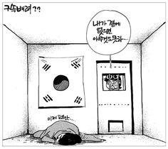 내일신문 » 만평 2017.03.31