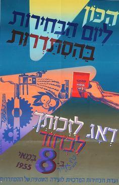 משה וורוביצ'יק – כרזה לקראת הבחירות בהסתדרות, 1955 | kedem-auctions.com