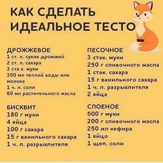 выпечка - Famous Last Words Baking Recipes, Cake Recipes, Good Food, Yummy Food, Russian Recipes, My Favorite Food, Allrecipes, Food To Make, Clean Eating