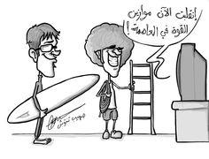 كاريكاتير - صهيب تنتوش (ليبيا)  يوم السبت 21 مارس 2015  ComicArabia.com  #كاريكاتير