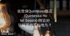 佐世保Quintessa飯店 (Quintessa Hotel Sasebo)附近好玩好逛的景點地方? by iAsk.tw