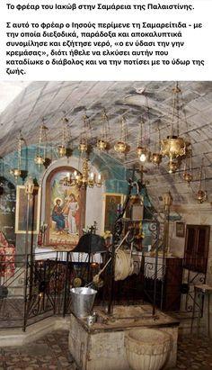 Holy Family, Mosques, Holy Land, Altars, Pilgrimage, Jerusalem, Israel, Blessed, God