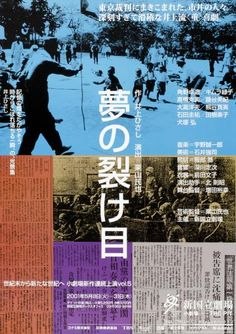 """Ikko Tanaka, """"A crack of dream"""", New National Theatre Tokio, 2001 Ikko Tanaka, National Theatre, Typography, Movie Posters, Japanese Style, Movies, Layout, Nice, Image"""