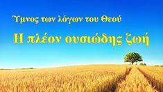 Ύμνος των λόγων του Θεού | Η πλέον ουσιώδης ζωή Vineyard, Youtube, Outdoor, Outdoors, Vine Yard, Vineyard Vines, Outdoor Games, The Great Outdoors, Youtubers