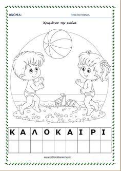 proscholika: Φυλλάδια εργασίας για το καλοκαίρι Summer Crafts, Activities For Kids, Arts And Crafts, Printables, Education, School, Children, Blog, Cards