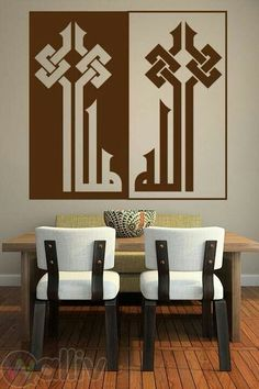 Allah in ancient kufi fatimiah arabic calligraphy geometric style Islamic Decor, Islamic Wall Art, Arabic Calligraphy Art, Arabic Art, Islamic Patterns, Doodle Patterns, Acrylic Wall Art, Creative Walls, Wall Decor