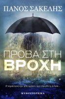 Πρόβα στην Βροχή, an ebook by Panos Sakelis at Smashwords