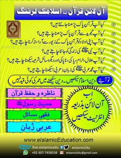 Learn Online Quran & Islamic Short Courses www.eIslamicEducation.com We offering Islamic Education Online Programs. ✒ Our Courses Detail is: ✒ Holy Quran Courses: ☆ Reading Quran Course ☆ Learning Qaida (For Kids) ☆ Qira't e Quran Course ☆ Hifz-e-Quran (Memorize Quran) ☆ Translation & Tafseer-e-Quran Course ✒ Sisters Class: ☆ Basic morals & ethics ☆ Learning Quran ☆ Islamic Law (Fiqh) ✒ Short Islamic Courses: ☆ Hadith Course ☆ Sirat-ur-Rasool Course ☆ Naat Course ☆ Aqa'id Course ☆ Fiqh…
