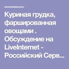 Куриная грудка, фаршированная овощами . Обсуждение на LiveInternet - Российский Сервис Онлайн-Дневников