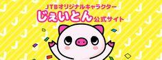 JTB LINE オリジナルキャラクター公式サイト