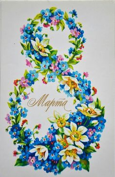 March 8 Soviet post cards USSR Vintage Cards, Vintage Paper, Happy Woman Day, Art Nouveau Flowers, 8th Of March, Old Postcards, Silk Painting, Letters And Numbers, Vintage Patterns