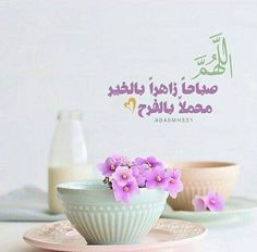 Your Smile Quotes, Arabic Quotes, Good Morning, Place Card Holders, Relationship, Feelings, Free, Doa, Backgrounds