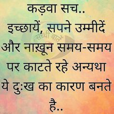 All Quotes, People Quotes, Best Quotes, Awesome Quotes, Hindi Qoutes, Quotations, Be A Nice Human, Deep Thoughts, Verses