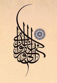 RABBİĞFİRLÎ VE Lİ VÂLİDEYYE (nûh, 28) (Ey rabbim, beni ve anne-babamı bağışla) Arabic Font, Arabic Calligraphy Art, Islamic Decor, Islamic Art, Religious Text, Faith, Fine Art, Drawings, Ramadan