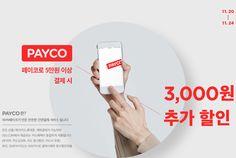 이벤트/쿠폰 > PAYCO 5만원이상 결제시 3천원 특정카드할인[11.20~11.24], 신세계적 쇼핑포털 SSG.COM Mo Design, User Interface Design, Promotion, Coupon, Banner, Layout, Marketing, Banner Stands, Coupons