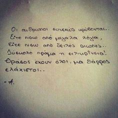 Duskolo pragma h eilikrineia. Favorite Quotes, Best Quotes, Life Quotes, Qoutes, Laughing Quotes, Clever Quotes, Greek Words, Interesting Quotes, Love Yourself Quotes