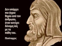 Σκέψεις (ΚΤ) Religion Quotes, Motivational Quotes, Inspirational Quotes, Greek Quotes, Life Lessons, Wise Words, Literature, Knowledge, Mindfulness