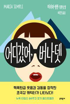 어디갔어, 버나뎃-마리아 셈플 #북디자인 #bookdesign #bookcover #bookcoverdesign