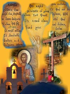 Orthodox Christianity, Son Of God, Faith In God, Jesus Christ, My Love, Greece, Quotes, Greece Country, Quotations