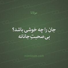 Rumi Poem, Rumi Quotes, Poem Quotes, Quran Quotes, Best Quotes, Life Quotes, Inspirational Quotes, Great Poems, Writing Pictures