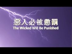 "[The Church of Almighty God] Almighty God's Utterance ""The Wicked Will B..."