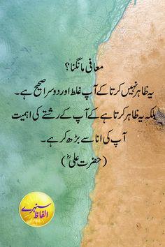 Hazrat Ali Sayings, Imam Ali Quotes, Sufi Quotes, Qoutes, Poetry Quotes, Quotations, Urdu Quotes With Images, Inspirational Quotes In Urdu, Muslim Love Quotes
