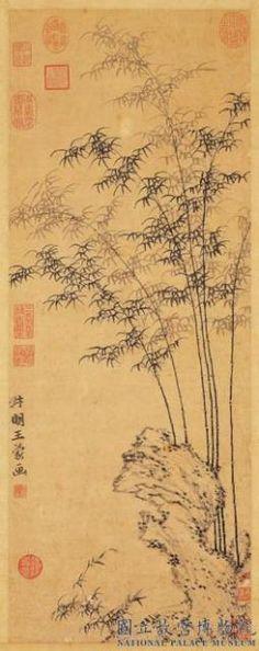 元代 - 王蒙 -《坡石煙篁》 軸