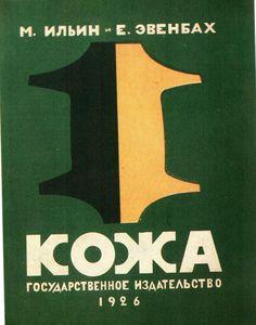 N. Ilyin, E. Evenbakh: Leather, 1926.