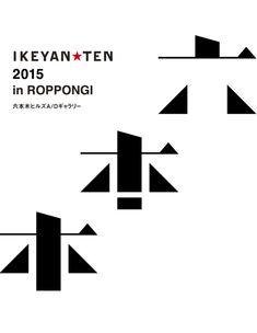 Japanese Typography / IKEYAN 2015 in Roppongi