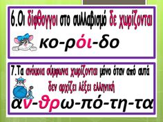 Learn Greek, Greek Language, Kids Corner, Second Grade, Special Education, Counseling, Back To School, Preschool, Classroom