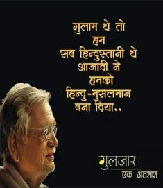 Beautiful Love Shayari In Hindi Desi Quotes, Hindi Quotes On Life, Hindi Quotes Images, Words Quotes, Motivational Quotes For Life, Inspirational Quotes, Gulzar Poetry, Patriotic Quotes, Poetry Hindi