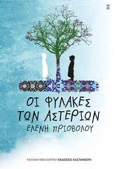 Οι αναγνώστες γνωρίζουν την Ελένη Πριοβόλου εδώ και τριάντα χρόνια τώρα στα Ελληνικά Γράμματα από τα παιδικά της βιβλία.