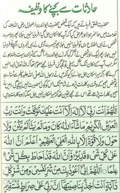 Duaa Islam, Allah Islam, Islam Quran, Islamic Prayer, Islamic Dua, Prayer Verses, Quran Verses, Islamic Love Quotes, Islamic Inspirational Quotes