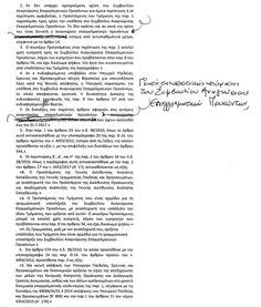 """Διατάξεις για την αναγνώριση επαγγελματικών προσόντων των πτυχίων των Κολλεγίων ψηφίστηκαν σήμερα στη Βουλή. Πρόκειται για το άρθρο 80 του πολυνομοσχεδίου """"σκούπα"""" του υπουργείου Παιδείας."""
