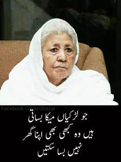 Urdu Quotes With Images, Poetry Quotes In Urdu, Wisdom Quotes, Words Quotes, Quotations, Qoutes, Husband Quotes From Wife, Happy Wife Quotes, Husband Wife