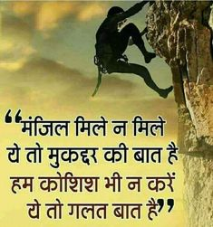Latest Hindi Quotes on Life Very Inspirational Quotes, Motivational Picture Quotes, Gulzar Quotes, Chankya Quotes Hindi, Wisdom Quotes, Sufi Quotes, Marathi Quotes, Sandeep Maheshwari Quotes, Indian Army Quotes