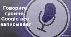 Google тихонько подслушивает вас через микрофон. Вот как найти эти записи!: matveychev_oleg