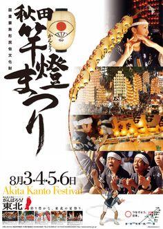 ポスター 秋田竿燈まつり-Akita Kanto Festival- 国重要無形民俗文化財