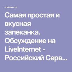 Самая простая и вкусная запеканка. Обсуждение на LiveInternet - Российский Сервис Онлайн-Дневников