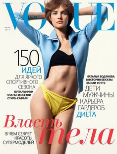Natalia Vodianova VOGUE Russia #6 2012 fashion celebrity monthly