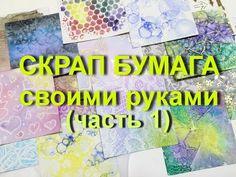 Скрап бумага своими руками !!! Handmade Paper - YouTube