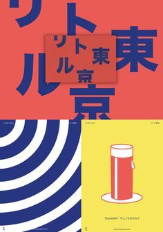 Identity for Düsseldorf's Japanese quarter on Behance