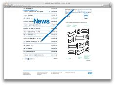 website for Forum & Forum - Jaemin Lee