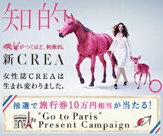 文藝春秋 / CREA クレア