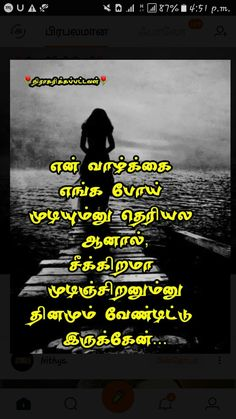 Sad Love Quotes, Love Quotes For Him, Tamil Love Poems, Bahubali Movie, Good Morning Beautiful Images, Gods Strength, Love Failure, Love Quotes For Girlfriend, Failure Quotes