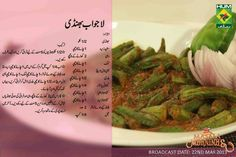 Bhindi by shireen anwer on masala mornings.I made this blog as i adopt shireen anwer as my inspiration in cooking.