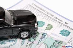 Пенсионер из Москвы решил сменить автомобиль по программе trade-in. Деньги для приобретения новой марки он предварительно скопил, но его удивило предложение менеджера автосалона воспользоваться оформлением кредита. В этом случае якобы он сэкономит до 10% от стоимо�